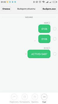 Отправка sms ACTIVE+ХХХХ