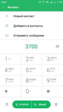 Перевірка балансу з мобільного