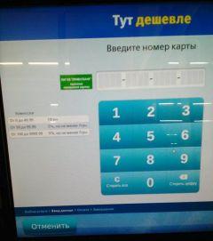 Поповнення картки через ibox