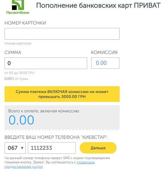Київстар переказ коштів на картку