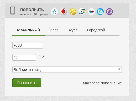 Поповнення мобільного рахунку Приват24