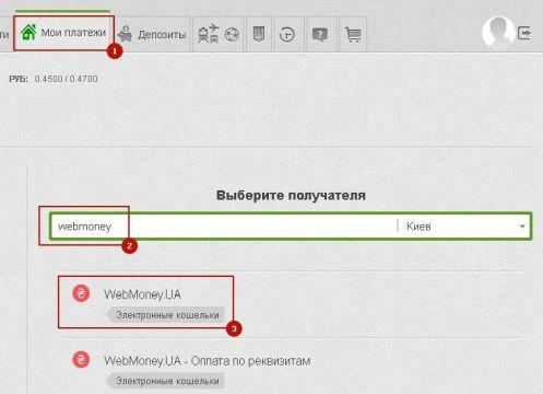 Поповнення гаманця вебмані через Приват24