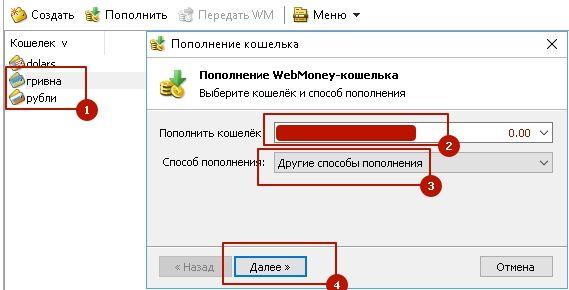 Поповнення гаманця вебмані через картку