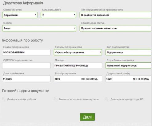 Изображение - Как узнать по кредитной карте приватбанка доступный лимит forma-limit