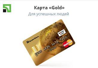 Изображение - Золотая карта от приватбанка gold-article