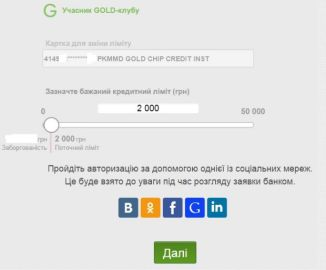 Изображение - Как узнать по кредитной карте приватбанка доступный лимит limit-povisit
